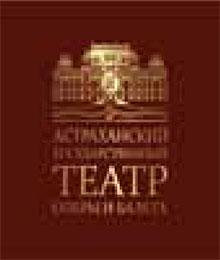 2-Astrahanskiy-Gosudarstvennyy-teatr-opery-i-baleta