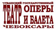 42-Chuvashskiy-Gosudarstvennyy-teatr-opery-i-baleta-