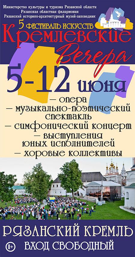 kremlevskie_vechera