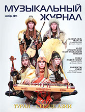 magazine11_2015