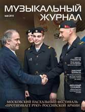magazine5_2014