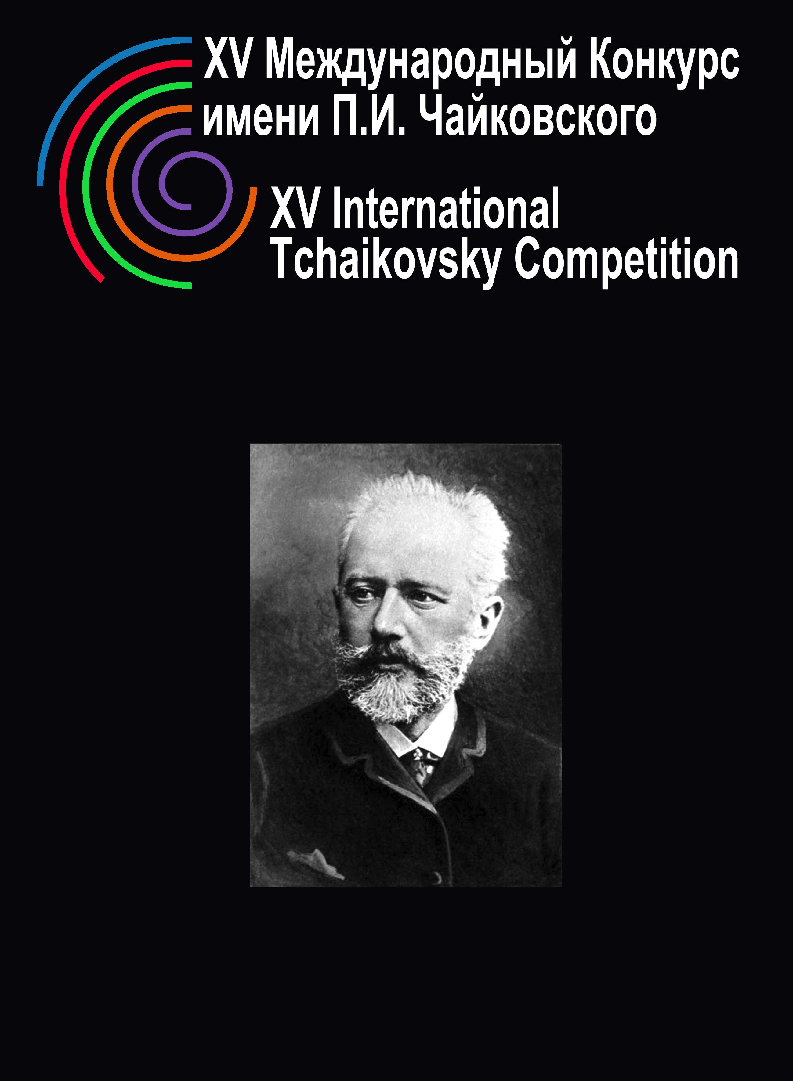 В пятницу, в 1900 в большом зале московской государственной консерватории имени п и чайковского состоится