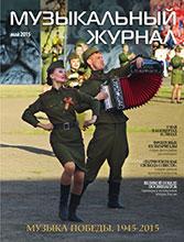 magazine5_2015