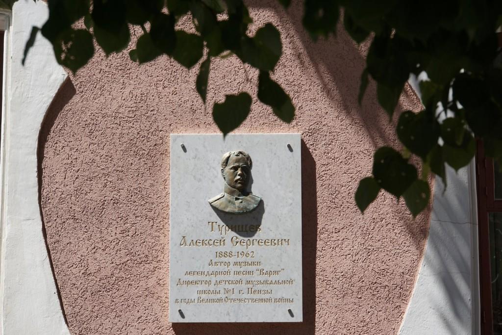 Мемориальная доска А.С.Турищева
