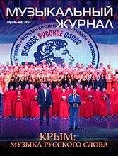magazine4-5_2016
