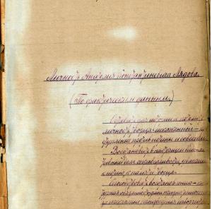 Страница из рукописи О.А.Корсакевич.