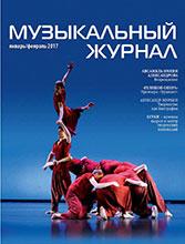 magazine1-2_2017