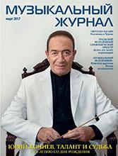 magazine3_2017