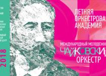 chaikovsky2